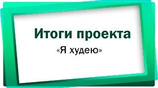 Я худею с Анной Премьера и Fitbrain  Итоги месяца(http://anna-premiera.ru/ya-xudeyu/ - Подпишитесь и получите эффективные упражнения для быстрой..., 2016-11-26T09:28:19.000Z)
