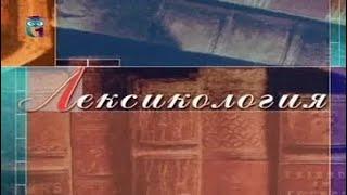 видео § 2. Семантическая структура слова.