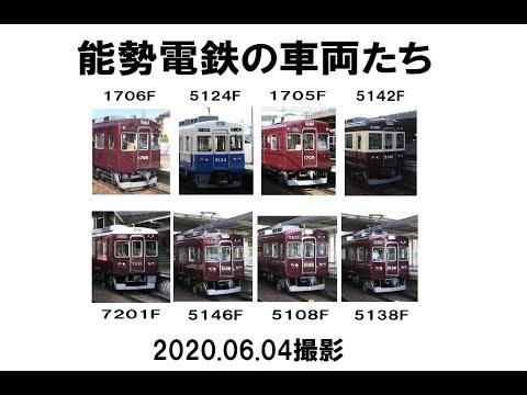 能勢電鉄の車両たち 山下・畦野2020 06 04