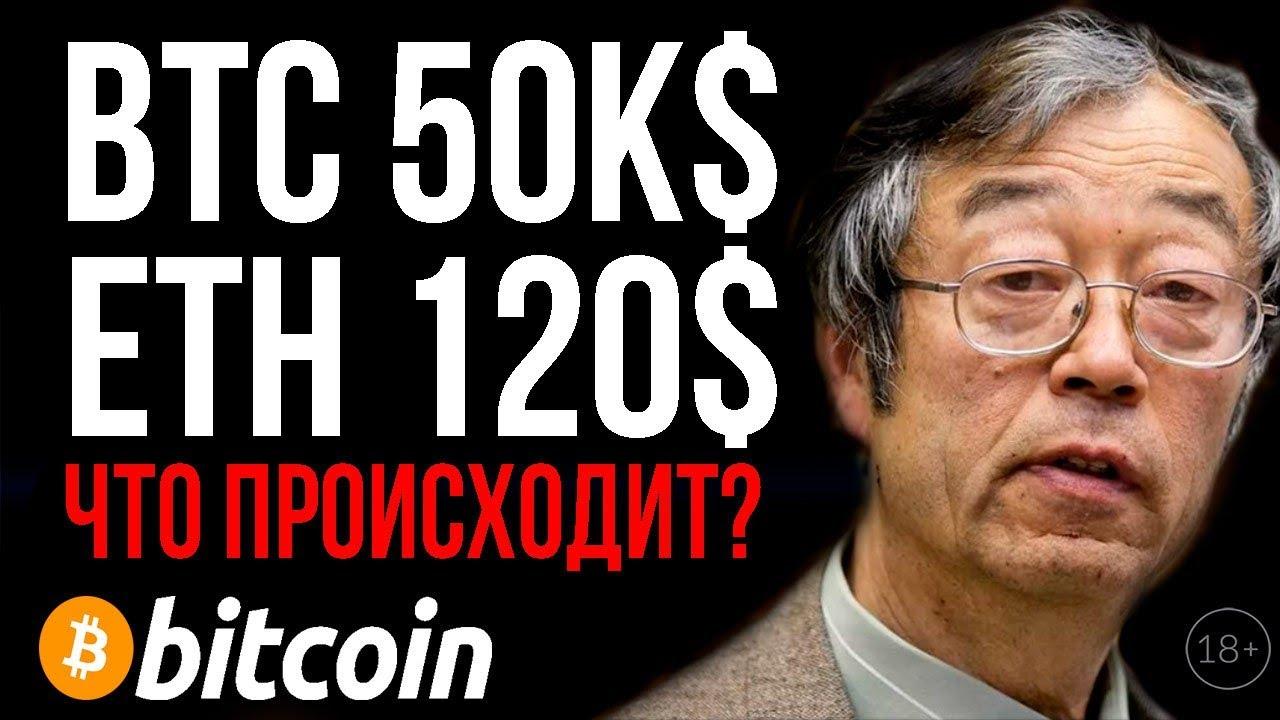 BITCOIN 50000$ ! ETHEREUM 120$ ! ЧТО ПРОИСХОДИТ?