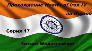 Прохождение Hearts of Iron IV за Индию серия 17 Захват Мадагаскара