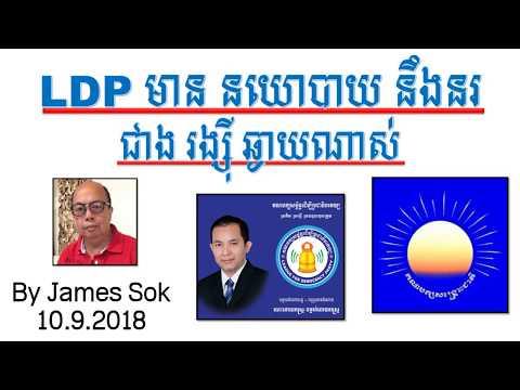 LDP មាន នយោបាយ នឹងនរ  ជាង រង្ស៊ី ឆ្ងាយណាស់ By James Sok  10.9.2018