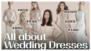 [웨딩준비] 나에게 어울리는 웨딩 드레스 찾기! 웨딩드…