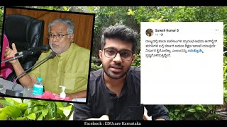 School And College Reopening In Karnataka || Online Classes Information From Suresh Kumar Sir