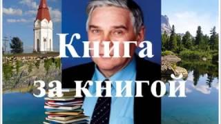 Виртуальная выставка ''Книги  красноярского писателя-кравеведа Л.П. Бердникова''