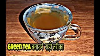 Green Tea बनाउने सही तरीका   How to make Green Tea   Green Tea Benefits  Green Tea Recipe in Nepali
