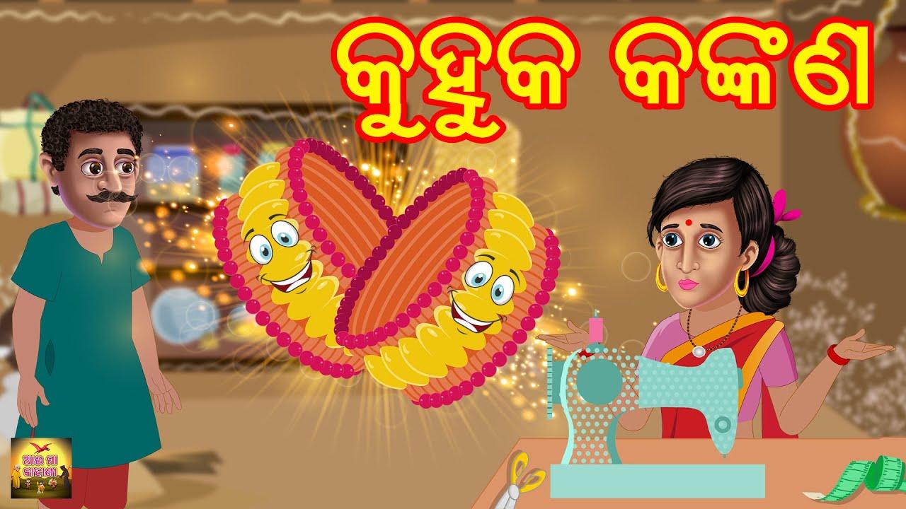 କୁହୁକ କଙ୍କଣ | kuhuka kankan | Moral Stories Odia | Fairy Tales Odia | Aaima kahani Odia | Odia Gapa