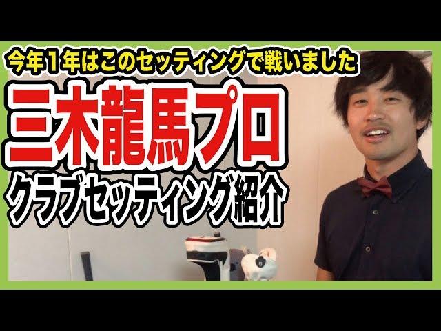 直撃!!『三木龍馬プロ』のクラブセッティング紹介!【ゴルフ】【AKIRA】【ギア紹介】