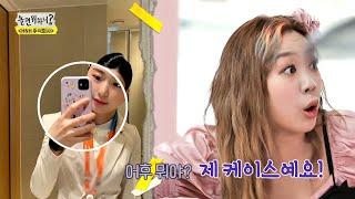 [놀면 뭐하니?] 영지가 만든 폰케이스 등장?! 러브 유와 수취인의 긴장되는 만남♬, MBC 210306 방…