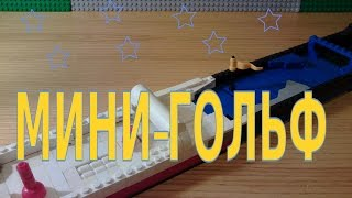 МИНИ-ГОЛЬФ из LEGO