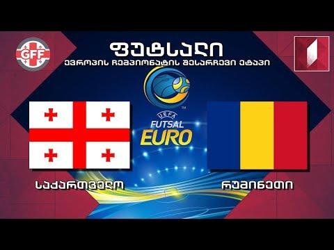 #ფუტსალი საქართველო - რუმინეთი #UEFA #Futsal #Euro2018 პლეიოფი! Georgia vs Romania