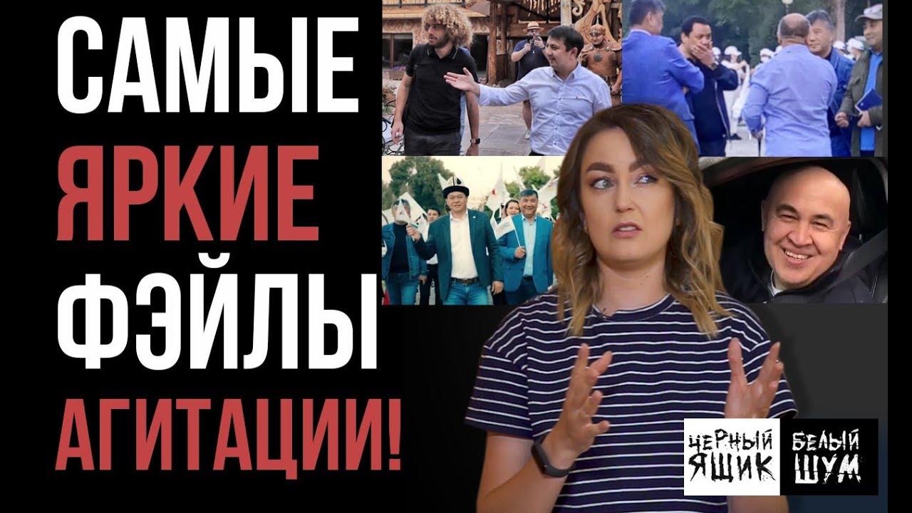 Раим Матраимов, Челюсть-братан, Варламов, Новая земля и другие чудеса от кыргызских партий!