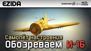 Обзор И-16 тип 24 - 'Самолёт для СтОтистов' | War Thunder