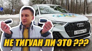 Тест-драйв Audi Q3 | серьезный и нескучный кроссовер на наших дорогах
