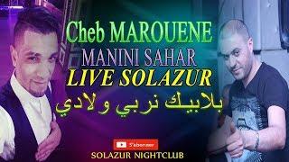 Cheb Marouene Live Solazur - bla bik nrabi wladi - avec manini sahar