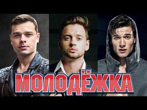 АКТЕРЫ - КРАСАВЦЫ 5 СЕЗОНОВ сериала МОЛОДЕЖКА