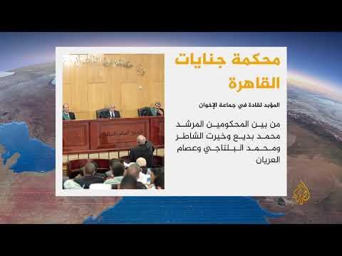 ????محكمـة جنايات القاهرة تقضي بحكم المؤبد على مرشد جماعة الإخوان المسلمين وعدد من قادة الجماعة  - 15:56-2019 / 9 / 11