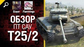 ПТ САУ T25/2 - обзор от Slayer [World of Tanks]
