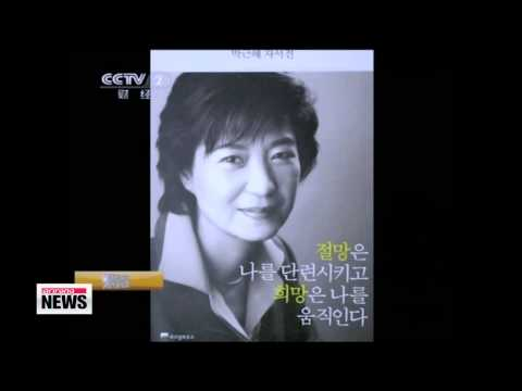 China's CCTV highlights President Park's personal side in exclusive interview