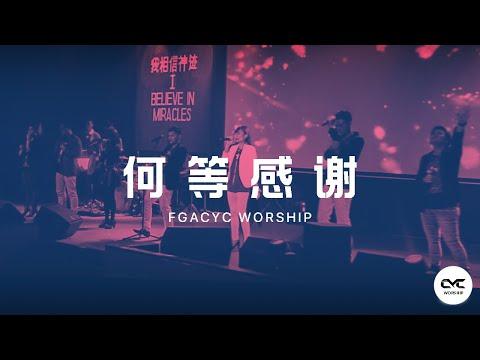 何等感谢 Terima Kasih (Chinese) | FGA CYC