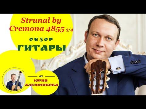 Детская гитара 3/4 Strunal By  Cremona 4855. Видео обзор.