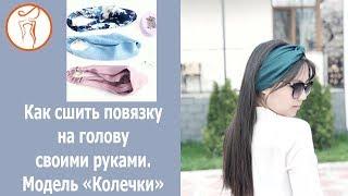 """Курсы кройки и шитья. Как сшить повязку на голову. Модель """"Колечки"""""""