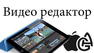 Alex Gech : Видеоредактор iMovie для iPhone, iPad(Скачать программу iMovie - http://bit.ly/TsvBDs В этом видео я рассказываю вам как обрабатывать и редактировать видео..., 2013-06-04T02:11:13.000Z)