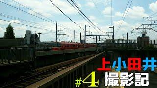[上小田井撮影記] #4 3500系 発車
