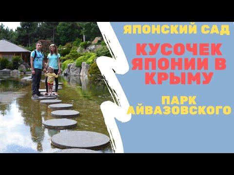 Японский сад в парке Айвазовского. Кусочек Японии в Крыму.
