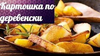 Картошка по деревенски. Рецепт приготовления.