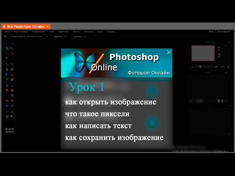 фотошоп онлайн первый урок