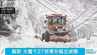 鳥取県でも大雪で孤立状態に 3集落で27世帯37人(2020年12月17日) - YouTube