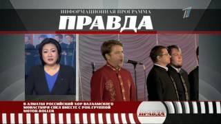 Хор Валаамского монастыря спел вместе с рок-группой Motor-Roller(, 2016-10-05T07:09:36.000Z)