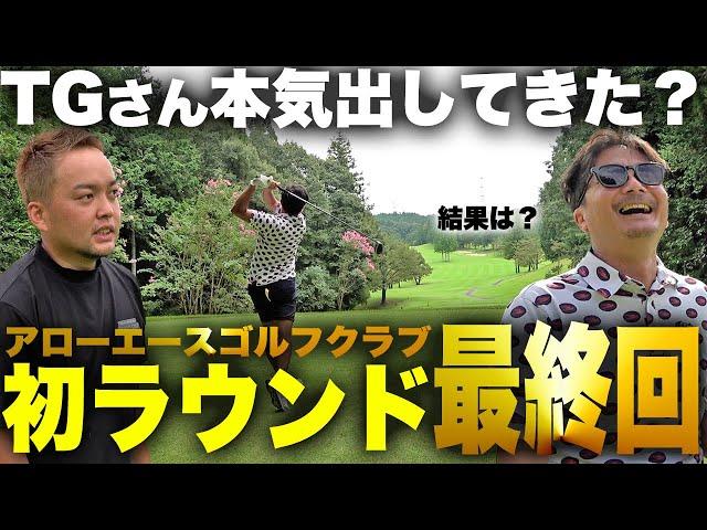 【伝説の男TGさん⑥】キレキレショットと名(迷)言で爪痕残しまくりのゴルフ激うまおじさん【お母さんありがとう】