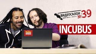 Альтернативщики Incubus смотрят русские клипы (Видеосалон №39)