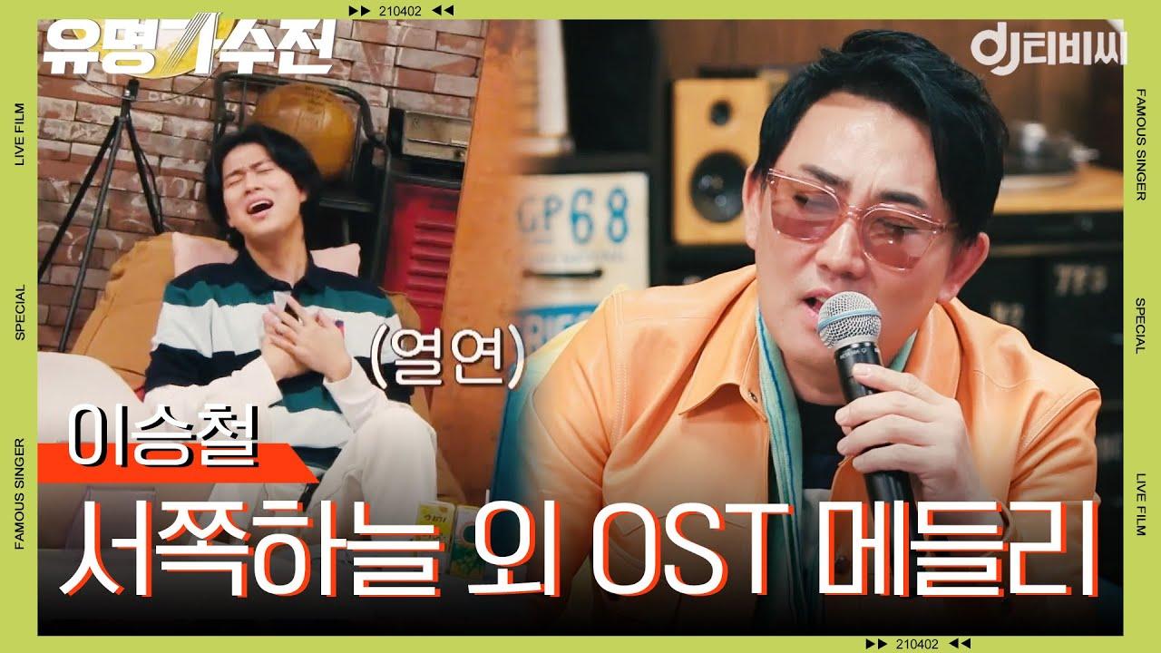 [DJ티비씨] 이승철 - 서쪽하늘 외 OST 메들리♬ㅣ유명가수전ㅣJTBC 210430 방송