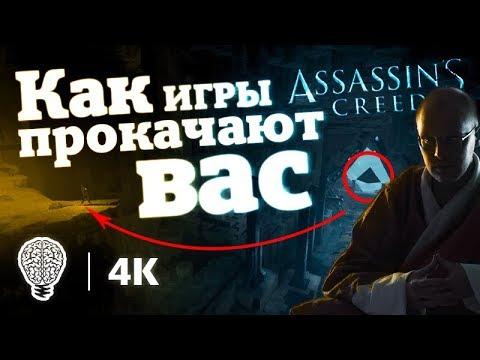 Главный секрет Assassin's Creed Odyssey | Как игры помогают учиться