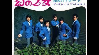 ザ・スウィング・ウエストThe Swing West/幻の乙女Maboroshi No Otome  (1968年)