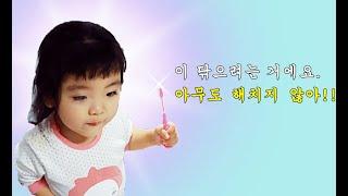 [현아네TV] 4살아기 현아의 혼자서 이닦기 영상!