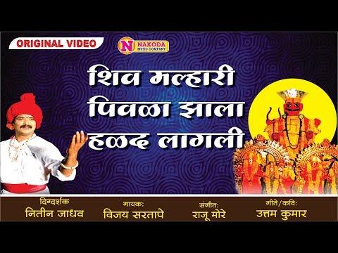 Shiv Malhari Pivala Zala शिव मल्हारी पिवळा झाला हळद लागली | Marathi Devotional Full Song