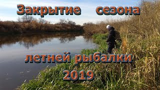 Закрытие сезона летней рыбалки 2019. Рыбалка 2019. Ловля щуки осенью