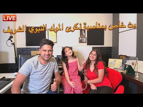 بث خاص بمناسبة ذكرى المولد النبوي الشريف مع لين و مايا و عمر الصعيدي