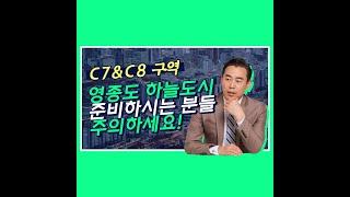 영종 하늘도시 상권분석1 - C7, C8의 비밀 최초공…