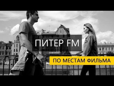 """ПО МЕСТАМ ФИЛЬМА """"ПИТЕР FM"""" / 15 мест, где снимали любимое кино"""