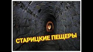 Старица. Поиск библиотеки Ивана Грозного. Старицкие катакомбы. Ч.3 (В поисках старины)
