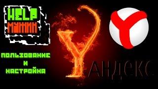 HELP Мужик - Yandex Браузер | Настройка и Пользование(, 2014-11-10T07:14:55.000Z)