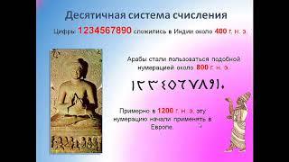 Информатика. Системы счисления. видеоурок. орусча