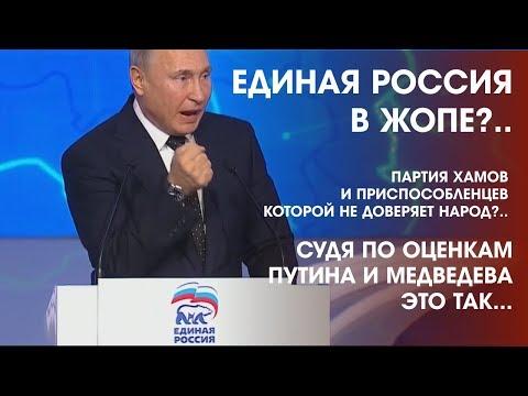 Кризис Единой России.