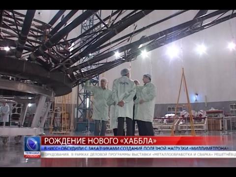 2017.01.31 В «ИСС» обсудили с заказчиками создание полезной нагрузки «Миллиметрона»