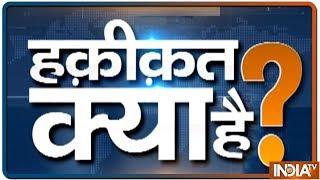 Watch India TV Special show Haqikat Kya Hai   April 15, 2019